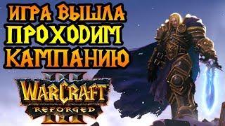 обзор игры Warcraft III: Reforged кампания прохождение #1