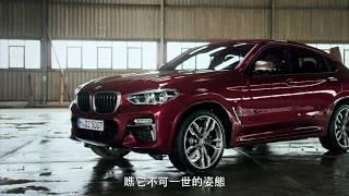 全新世代BMW X4產品介紹 - 概覽篇