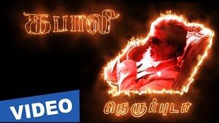Neruppu Da Song in Tamil Lyrics | Kabali Songs | Rajinikanth | Pa Ranjith | Santhosh Narayanan