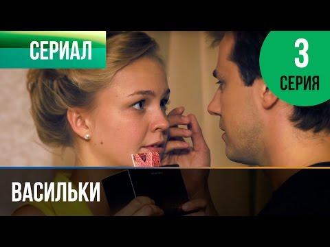 Васильки 3 серия - Мелодрама | Фильмы и сериалы - Русские мелодрамы
