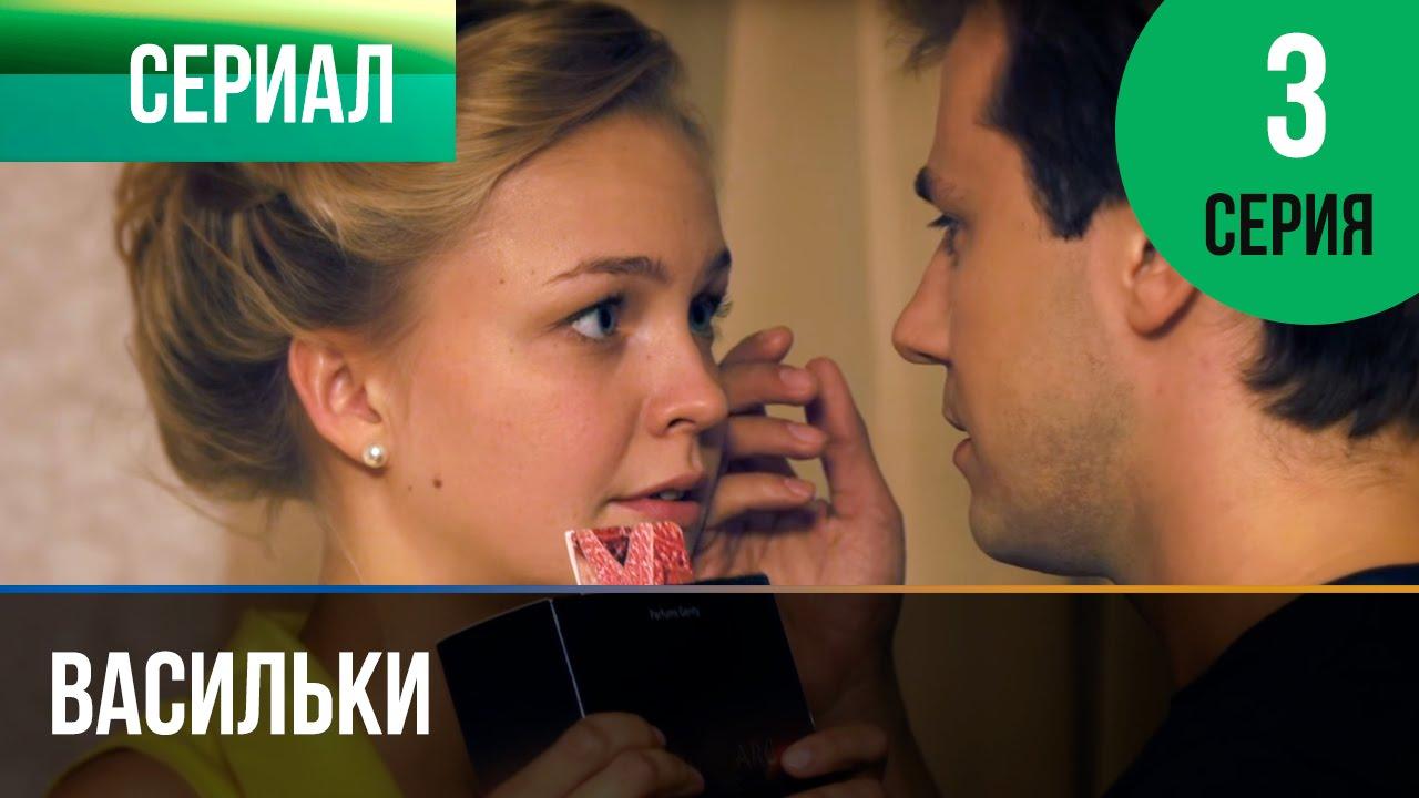Васильки для василисы 2012 скачать бесплатно через торрент в.