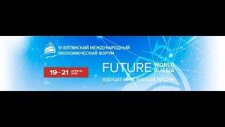 IV Ялтинский международный экономический форум: истоки и достижения
