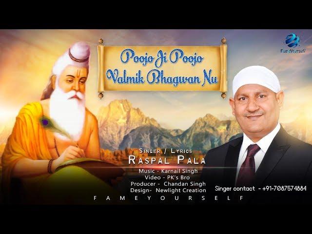 Poojo Ji Poojo Valmik Bhagwan Nu | Valmik Bhagwan Bhajan | Raspal Pala