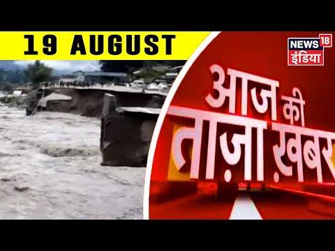 आज सुबह की ताजा खबर- 19 August 2019 की बड़ी खबरें | Top Morning Headlines