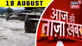 आज सुबह की ताजा खबर 19 August 2019 की बड़ी खबरें Top Morning Headlines