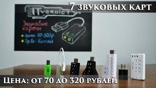 Бюджетные звуковые карты - стоит ли брать? (7 моделей от 70 до 320 рублей)