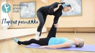 Зачем нужен тренер для хорошей растяжки? Парная растяжка от Stretching Press Club.