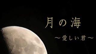 結城安浩|月の海 ~愛しい君~ (Live Video)