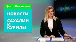 Порт Корсаков как часть Севморпути Бизнес помогает медикам Фигурное катание Новости Сахалина 9 12 20
