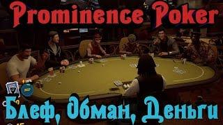 Prominence Poker - Блеф, Обман и Нажива