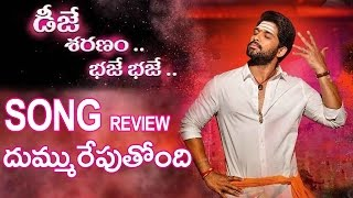 Allu Arjun's Duvvada Jagannadham Saranam Bhaje Bhaje Song Review || Latest Film News