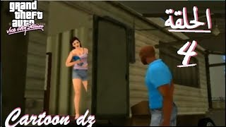 GTA Vice City Stories DZ - الحلقة 4
