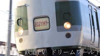 【鉄道PV】ドリームワールド