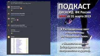 Распределение квот и перспективы на следующий сезон Новости обсуждение вью специалистов и другое