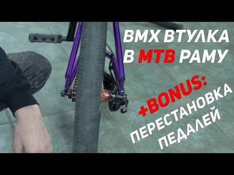 BMX втулка в MTB раму. Перекидка корпусов педалей.