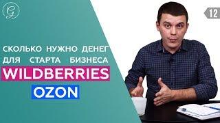 мАРКЕТПЛЕЙС WILDBERRIES | OZON. Бизнес с нуля и каналы продаж. Товарный бизнес. Бизнес идеи.