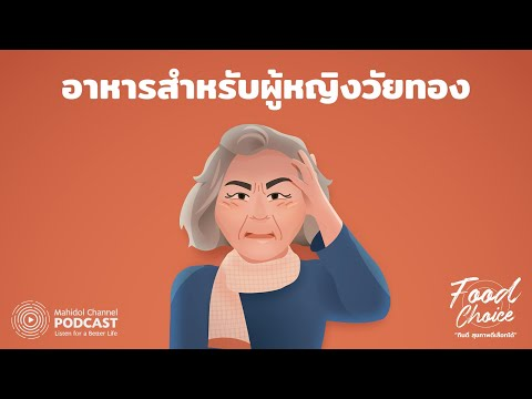 [PODCAST] Food Choice   EP.6 - อาหารสำหรับผู้หญิงวัยทอง