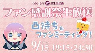 [LIVE] くのいち子誕生日企画!ぷさ忍凸&ぷさトーーーク!(凸待ち&ファンミ的な)(2018.09.15)