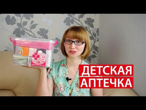 как хранить аптечку видео