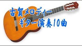 ②古賀メロディーギター演奏10曲26分26秒