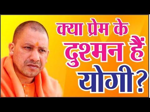 क्या प्रेम के दुश्मन हैं UP के  CM योगी आदित्यनाथ