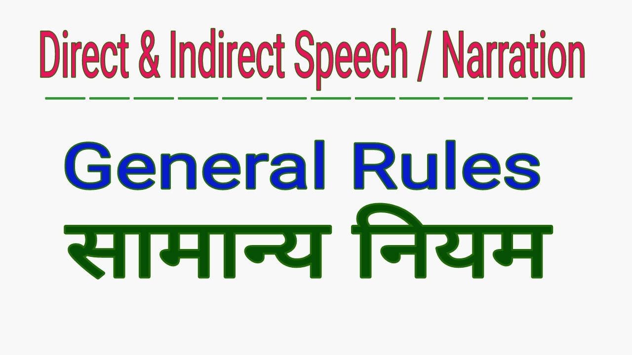 Direct And Indirect Speech Narration In English Grammar In Hindi