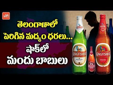 Liquor Prices in Telangana   Telangana Excise Department Hikes Liquor Rate   YOYO TV Channel