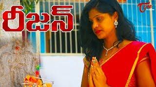 Reason | Telugu Short Film 2018 | By AK Shri Ram - TeluguOneTV