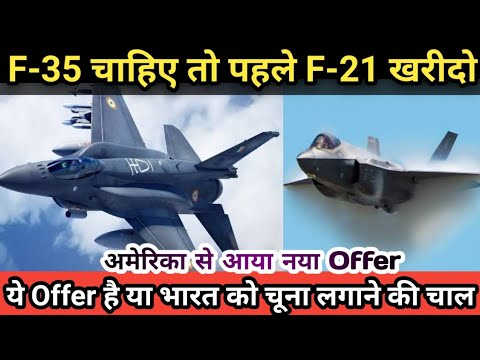 Lockheed Martin New Offer for F-35 | Purchase F-21 First | M