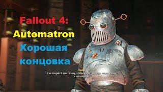 Fallout 4 DLC Automatron Хорошая концовка