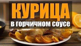Курица в горчичном соусе в духовке — рецепт на праздничный стол