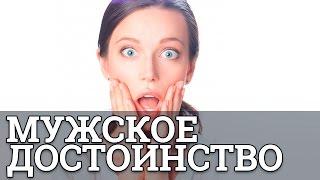 Мужское достоинство || Юрий Прокопенко(Видео