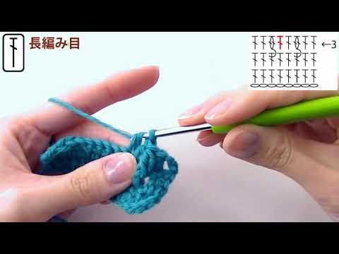 長編み表引き上げ編み2目の玉編み目 【©毛糸ピエロ♪】