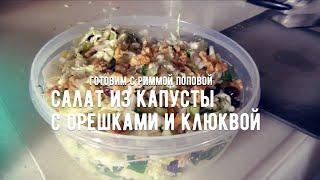 Салат из капусты с орешками и клюквой