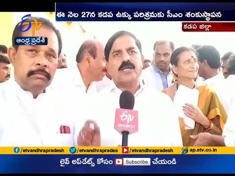 Steel Plant Need in Kadapa Dist   Minister