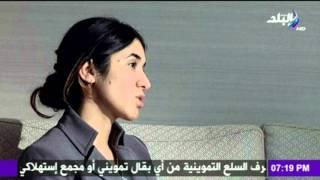 لقاء خاص مع نادية مراد الفتاة الايزيدية الهاربة من داعش