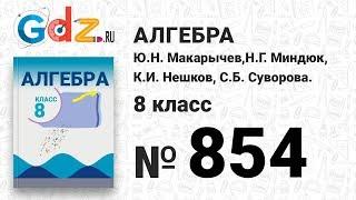 № 854- Алгебра 8 класс Макарычев