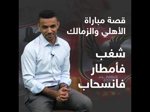 قصة مباراة الأهلي والزمالك.. شغب فأمطار فانسحاب  - نشر قبل 8 ساعة