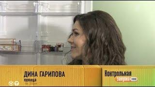 """Дина Гарипова в программе """"Контрольная закупка"""" (Первый канал)"""