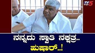 ನನಗೆ ಕೇಡು ಬಯಸಿದ್ರೆ ನಾಶವಾಗ್ತೀರ ಎಂದ HD ರೇವಣ್ಣ | HD Revanna | Hassan | IT Raid | TV5 Kannada