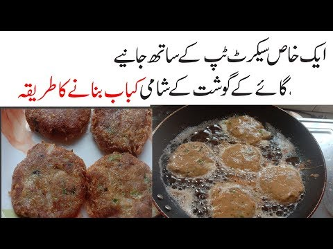 beef shami kabab recipe urdu/shami kabab recipe video/pakistani food/urdu recipes