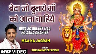 Beta Jo Bulaye Maa Ko Aana Chahiye By Sukhwinder Singh I Maa Ka Jagran