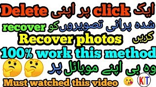 How to Recover Delete all Photos just one click by King Technical Tips.