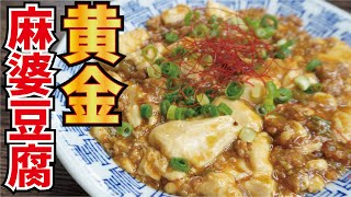 黄金麻婆豆腐|料理研究家リュウジのバズレシピさんのレシピ書き起こし