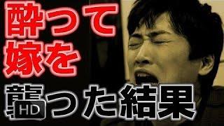 【衝撃】劇団ひとり、酒で記憶をなくし妻を襲った結果… チャンネル登録...