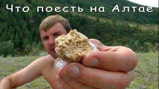Еда на Алтае. Пробуем оленя и другие вкусности) / Dishes of the peoples of Russia - Altay