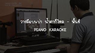 วางมือบนบ่า น้ำตาก็ไหล - พั้นช์ piano karaoke สำหรับร้อง