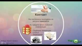 """Бесплатный видеокурс """"Знакомство с Excel"""" Урок №1"""