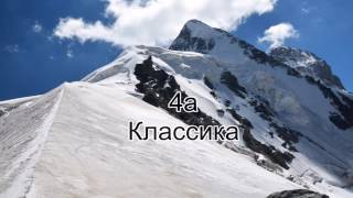 Ушба 2016(Киноповесть в трёх частях о горах, о восхождении на Ушбу в 2016 году. 4а Классика, 6а Мышляева., 2016-12-01T18:34:21.000Z)