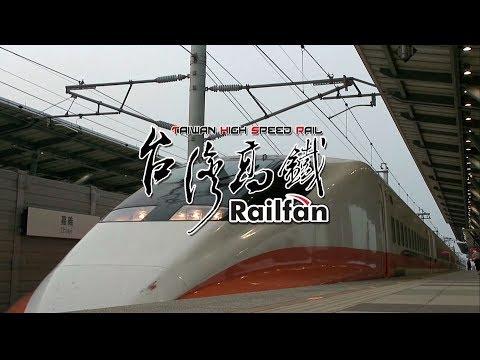 【拉斯特實況】Railfan! 台灣高鐵 第二集: 左營-台北 各站停車 全程不休息挑戰!